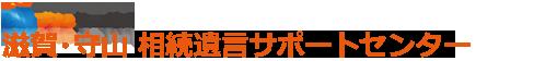 滋賀・守山 相続遺言サポートセンター
