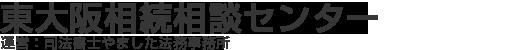東大阪相続相談センター